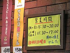 店内:営業時間と定休日@博多つけ蕎麦かんた・電気ビル裏