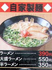メニュー:390円ラーメン@ごちそうラーメン一番山・大橋本店