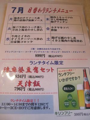 7日替わりランチのメニュー@中華菜館・五福