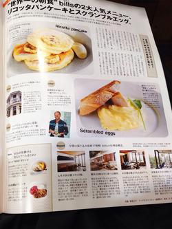 世界一の朝食@横浜赤レンガ倉庫・ビルズ