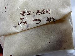料理:老司饅頭の裏@和洋菓子店みつや・老司