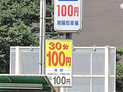 その他:店の前のコインパーキング@串揚げ・ひょうたん・赤坂店