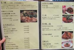 24もつ鍋・焼き物・ご飯物メニュー@博多かね萬