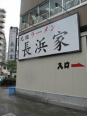 元祖ラーメン長浜家2号店4月オープン