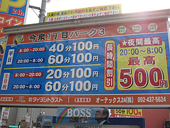 21外観:駐車場@わっぱ定食堂・天神・今泉