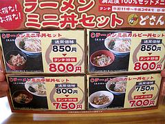 メニュー:ラーメン+ミニ丼セット(11時〜15時・日祭日以外)@札幌ラーメンどさん子・福岡