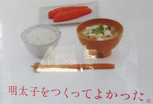 28明太子定食@海食べのすすめ