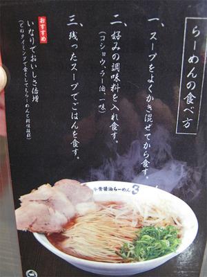 11食べ方@牛骨醤油ラーメン3
