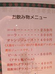 24メニュー:ドリンク@だご汁&カフェ・阿蘇商會(商会)・マイステイズイン福岡天神南