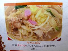 メニュー:ちゃんぽん550円@中華料理・中国飯店・平和