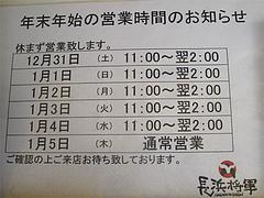 20店内:年末年始の営業@長浜将軍・本店