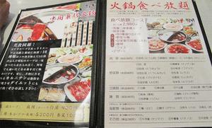 4メニュー・火鍋食べ放題@延吉香