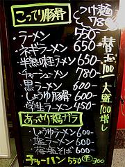 メニュー:ラーメン・つけ麺@拉麺帝国・渡辺通サンセルコ