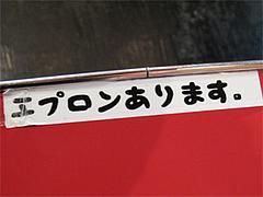 15店内:飛沫防止エプロンあります@廣島つけ麺本舗ばくだん屋・中州店