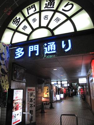 3多門通り@ぢどり屋多門通り店