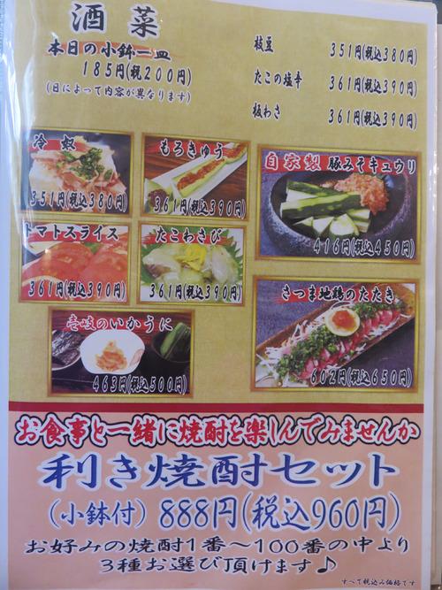 19夜焼酎居酒屋メニュー1