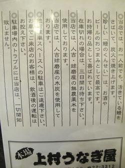 20メニュー3@上村うなぎ屋