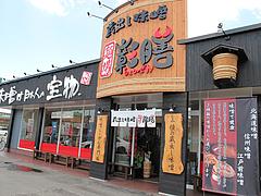 外観@蔵出し味噌・麺場・彰膳・東福岡店