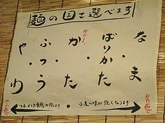 メニュー:麺の固さ@博多ラーメン・ほくと亭