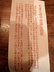 店内:たまごの不思議な効果@ラーメン一蘭・西通り店・天神