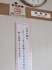 10店内:卵麺@博多ラーメン・唐木屋・七隈店
