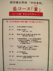 メニュー:ランチ『薫』2,310円@中村孝明・ホテルマリターレ創世・久留米