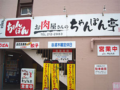 お肉屋さんちのちゃんぽん亭の外観@福岡市南区長住
