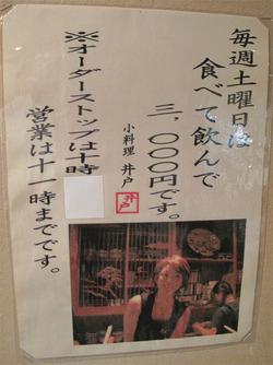 7食飲3,000円!@井戸