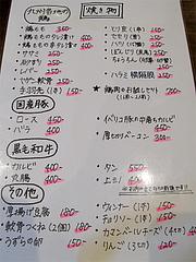 13メニュー:焼き物・肉@七輪居酒屋イソデチキン・舞鶴・天神