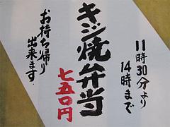 17メニュー:ランチ・キジ焼弁当750円@焼鳥・藤よし・西中洲
