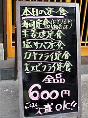 4メニュー:本日のランチ@食季楽・風香・高宮