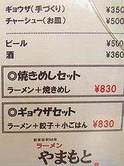 メニュー:手作り餃子や定食@ラーメンやまもと春日本店