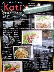 2メニュー:店頭@タイ料理・THAI CAFE KATI(タイカフェ・カティ)・京都