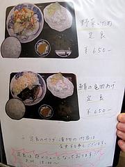 20メニュー:定食2@ラーメン博多三氣・福大通り片江店