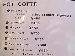 30メニュー:ホットコーヒー@baby's cafe(ベイビーズカフェ)・ドッグカフェ