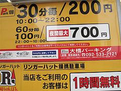 その他:今日の駐車場@リンガーハット福岡大橋店