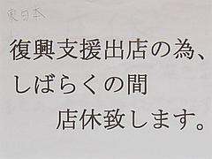 19外観:東日本復興支援@博多ラーメン味平・七隈