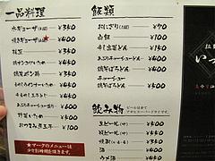 16メニュー:居酒屋@魚介醤油豚骨・ラーメン・いっき
