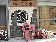 外観:お祝いのお花がいっぱい@海鮮丼・日の出・薬院