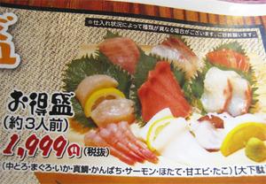 5お得盛1,999円@や台ずし藤崎町