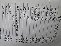 12メニュー:丼・酒@みすず庵・西新