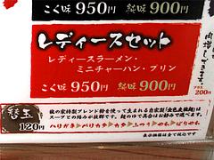 メニュー:レディースセットと麺のかたさ@ラーメン龍の家・春日下白水店