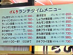 メニュー:ランチ定食@らーめんず倶楽部元気・花畑