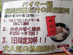 メニュー:福岡東店限定パイクー麺@味千拉麺・福岡東店・楽一街道箱崎店