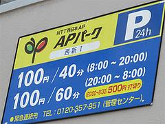 外観:駐車場(NTT西日本)@完熟野菜の大自然CURRY(カレー)・西新商店街