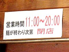 店内:営業時間@八千代亭(八千代ダーメン)