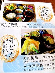メニュー:ランチ・花かごと丼どん@十徳や・春日上白水店
