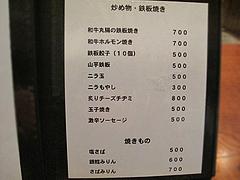 11メニュー:炒め物・鉄板焼き・焼き物@からつ庵・奈良屋店・もつ鍋居酒屋
