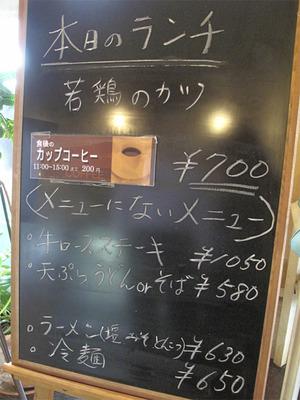 13麺メニュー@北上珈琲館