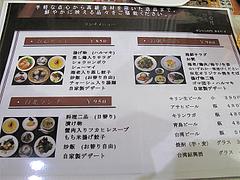 5メニュー:ランチセット@点心楼・台北・清川店